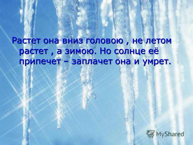 Пришёл Яшка- Белая рубашка, Где он пробегает- Ковром устилает. На дворе горой,а в избе водой. Вился,вился белый рой, Сел на землю - стал горой.