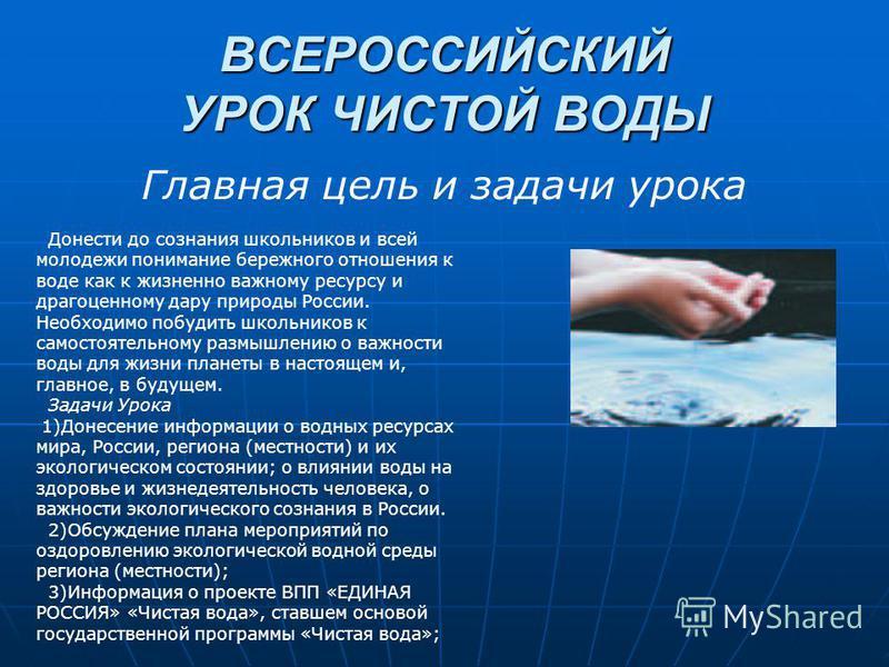 Использование информационно- коммуникационных технологий на уроках биологии.