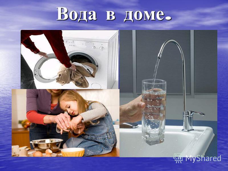 Вода в доме.