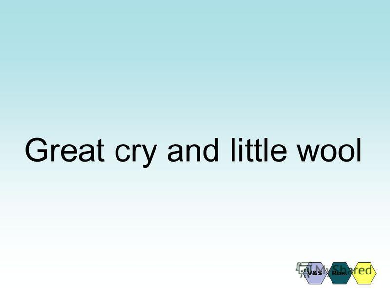 Great cry and little wool Rus.V&S