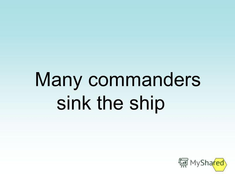 Many commanders sink the ship