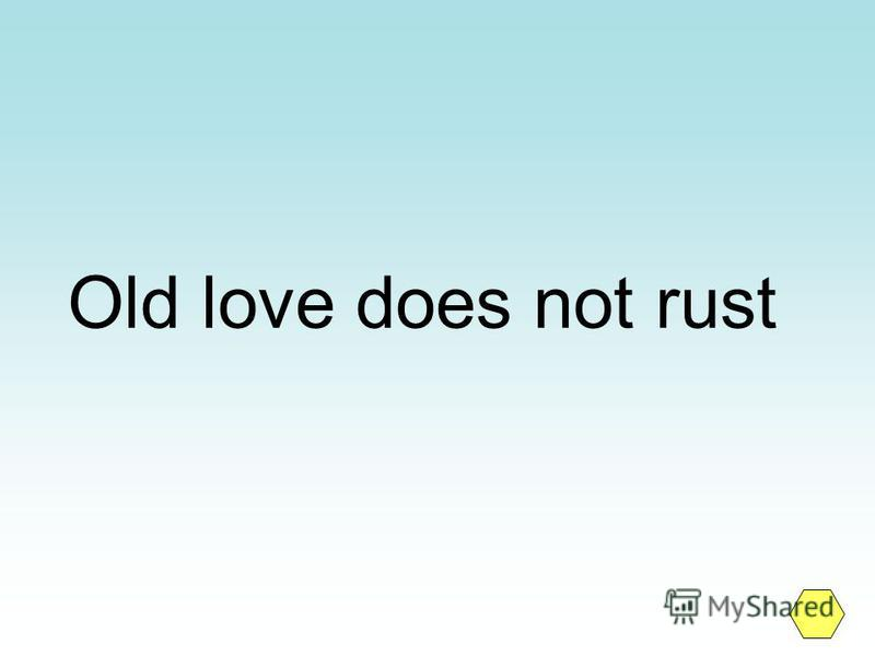 Old love does not rust