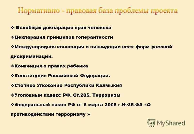 Всеобщая декларация прав человека Декларация принципов толерантности Международная конвенция о ликвидации всех форм расовой дискриминации. Конвенция о правах ребенка Конституция Российской Федерации. Степное Уложение Республики Калмыкия Уголовный код