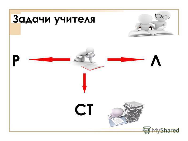Задачи учителя Р Л СТ