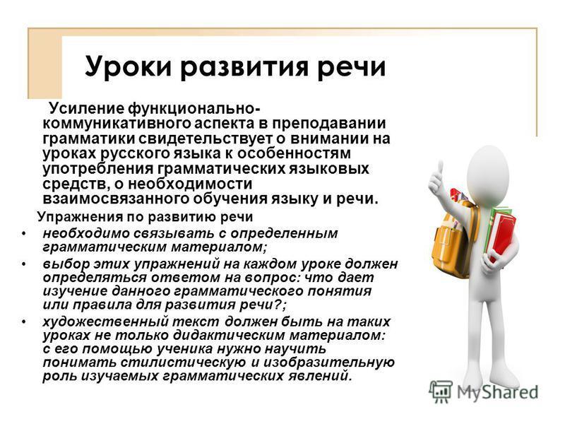 Уроки развития речи Усиление функционально- коммуникативного аспекта в преподавании грамматики свидетельствует о внимании на уроках русского языка к особенностям употребления грамматических языковых средств, о необходимости взаимосвязанного обучения