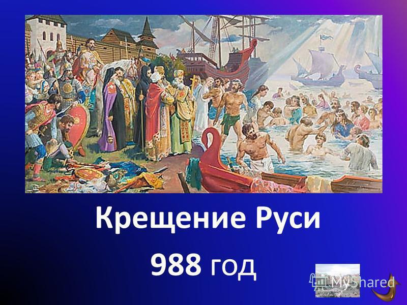 Чаша, в которой крестили князя Владимира. Корсунь (Херсонес) Место крещения князя Владимира.
