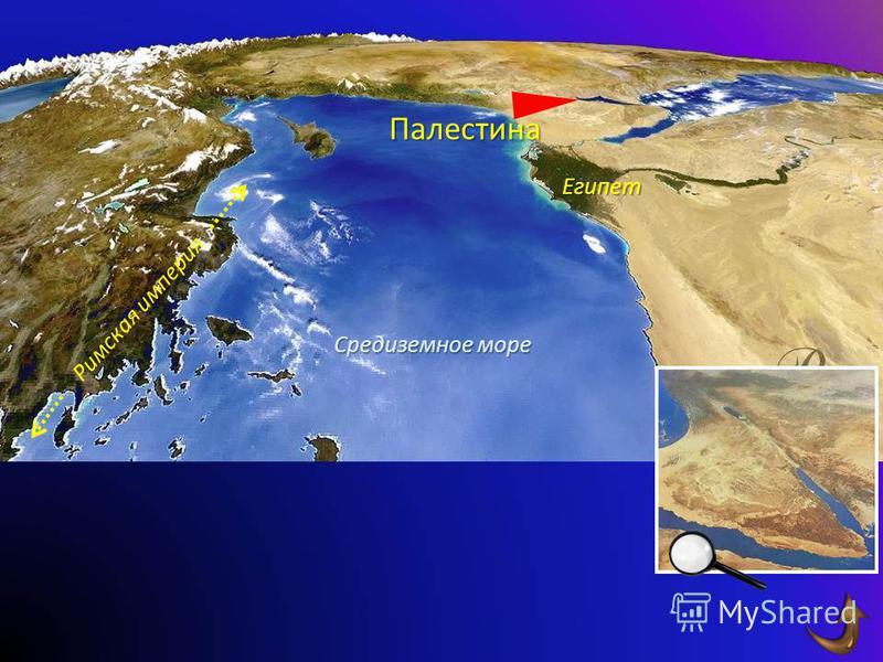 Россия Римская империя Палестина А Ф Р И К А
