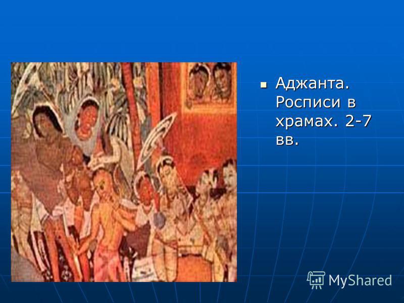 Аджанта. Росписи в храмах. 2-7 вв. Аджанта. Росписи в храмах. 2-7 вв.