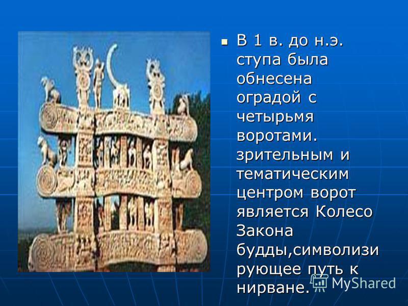 В 1 в. до н.э. ступа была обнесена оградой с четырьмя воротами. зрительным и тематическим центром ворот является Колесо Закона будды,символизирующее путь к нирване. В 1 в. до н.э. ступа была обнесена оградой с четырьмя воротами. зрительным и тематиче