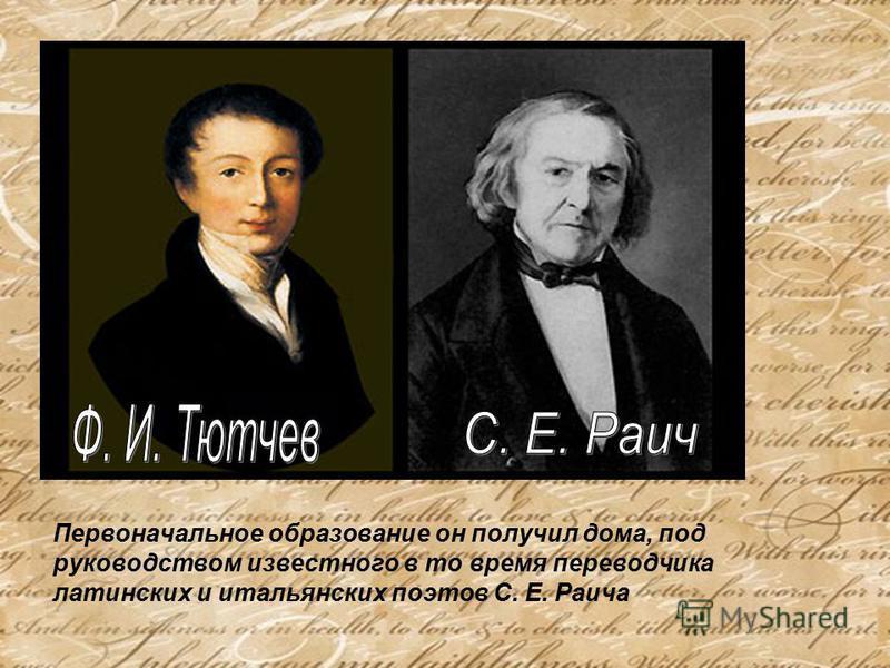Первоначальное образование он получил дома, под руководством известного в то время переводчика латинских и итальянских поэтов С. Е. Раича
