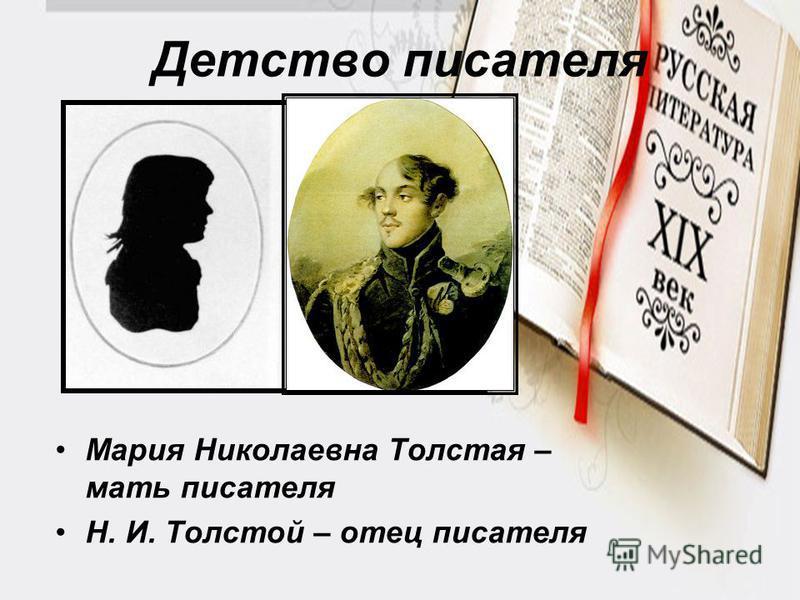 Детство писателя Мария Николаевна Толстая – мать писателя Н. И. Толстой – отец писателя