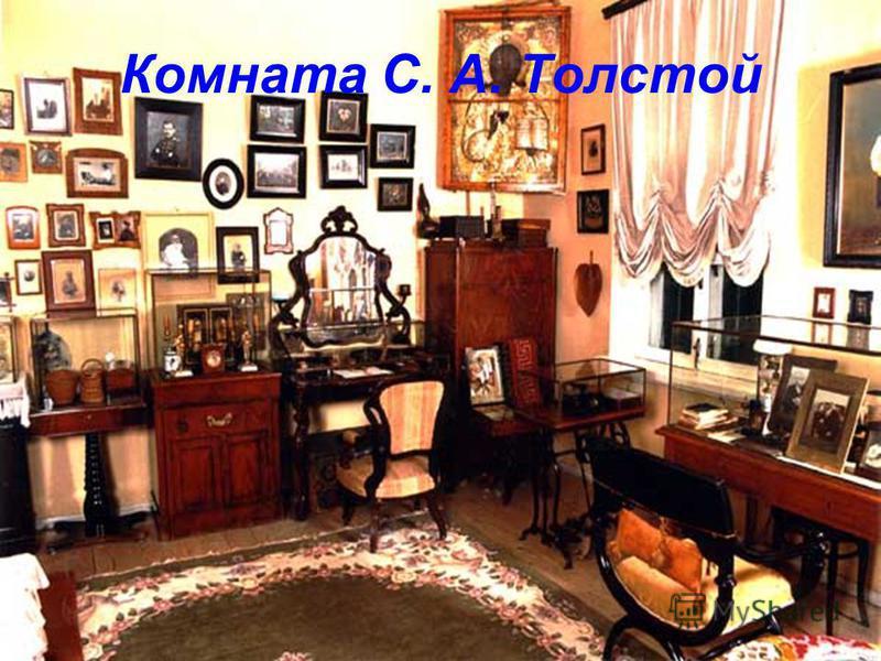 Комната С. А. Толстой