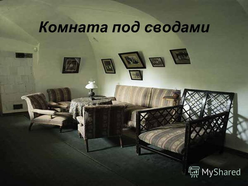 Комната под сводами