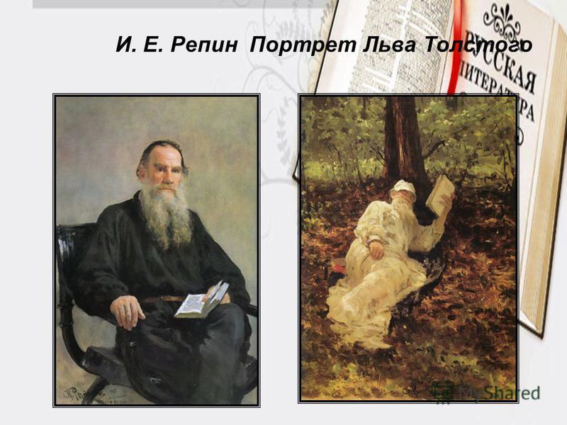 И. Е. Репин Портрет Льва Толстого