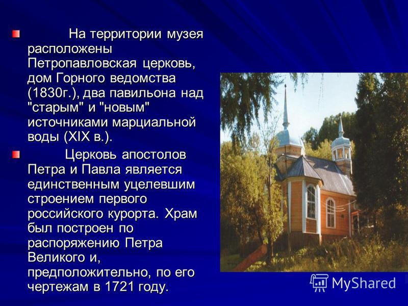 На территории музея расположены Петропавловская церковь, дом Горного ведомства (1830 г.), два павильона над