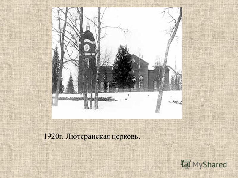 1920 г. Лютеранская церковь.