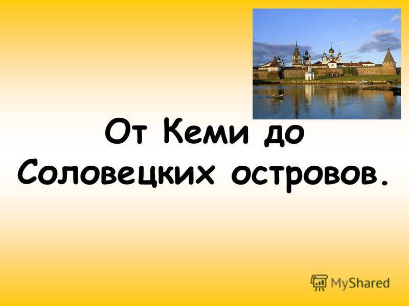 От Кеми до Соловецких островов.
