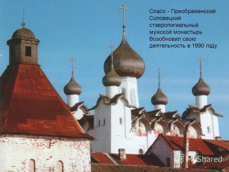 Спасо - Преображенский Соловецкий ставропигиальный мужской монастырь Возобновил свою деятельность в 1990 году.