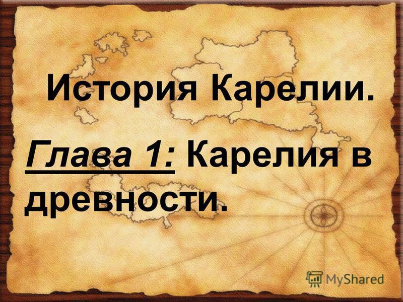 История Карелии. Глава 1: Карелия в древности.