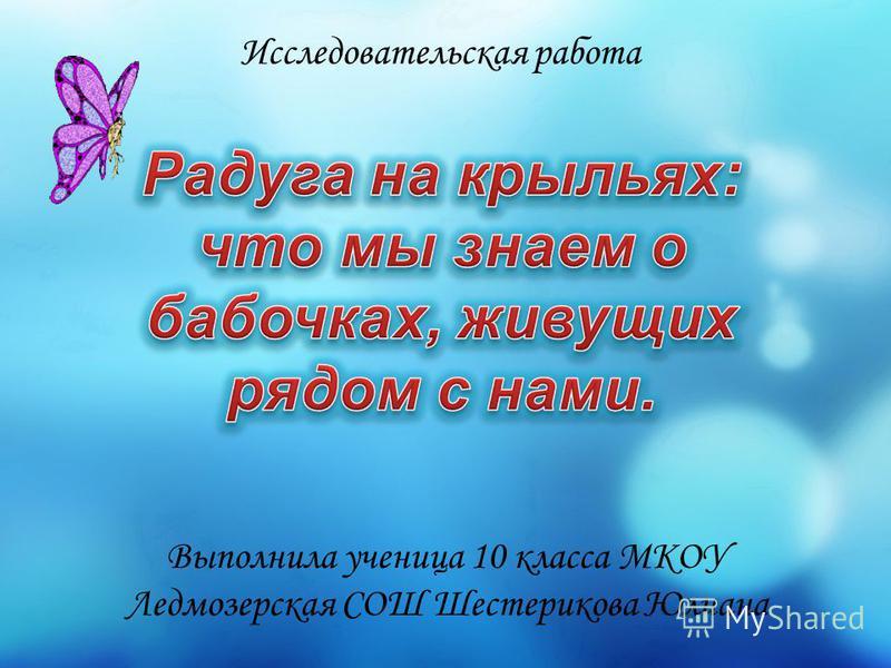 Исследовательская работа Выполнила ученица 10 класса МКОУ Ледмозерская СОШ Шестерикова Юлиана