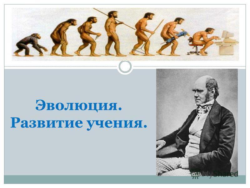 Эволюция. Развитие учения.