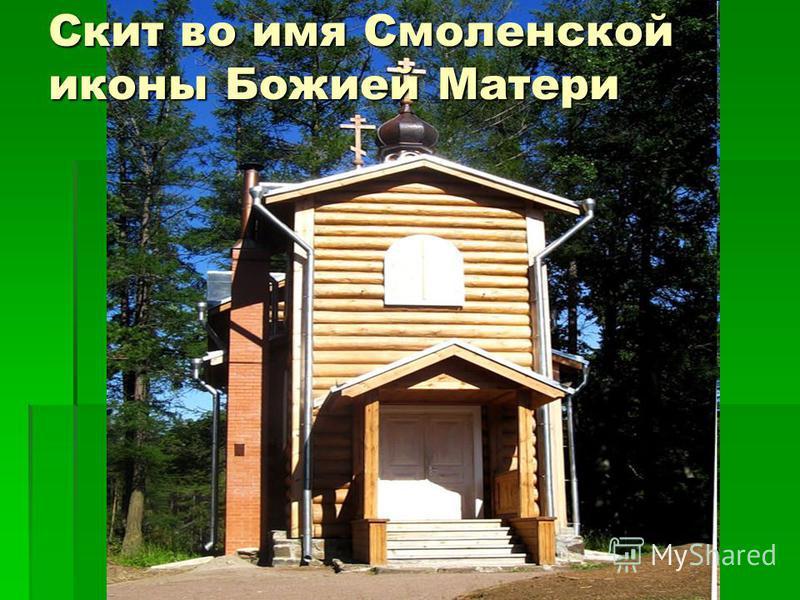 Скит во имя Смоленской иконы Божией Матери