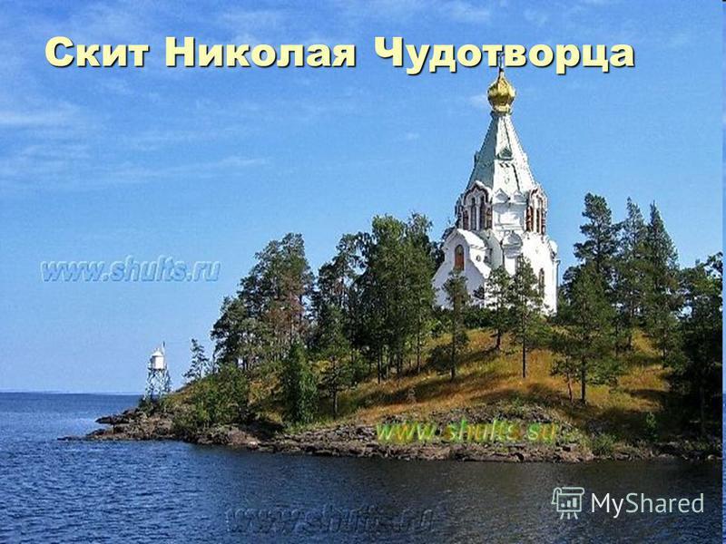 Скит Николая Чудотворца