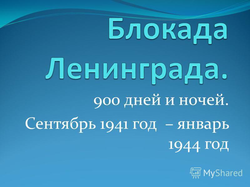 900 дней и ночей. Сентябрь 1941 год – январь 1944 год