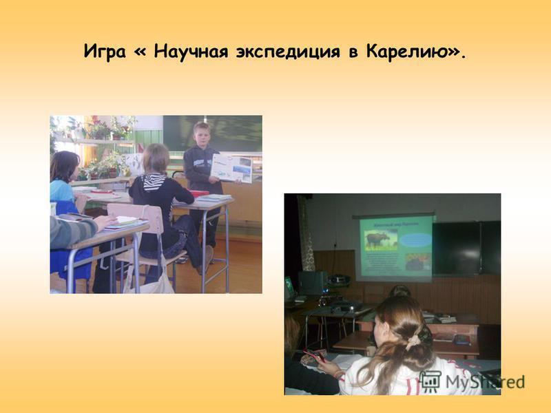 Игра « Научная экспедиция в Карелию».
