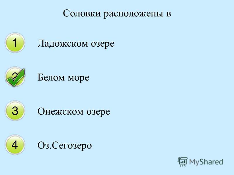 Соловки расположены в Ладожском озере Белом море Онежском озере Оз.Сегозеро