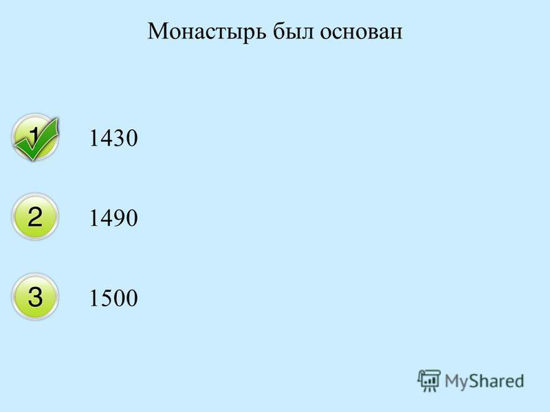 Монастырь был основан 1430 1490 1500