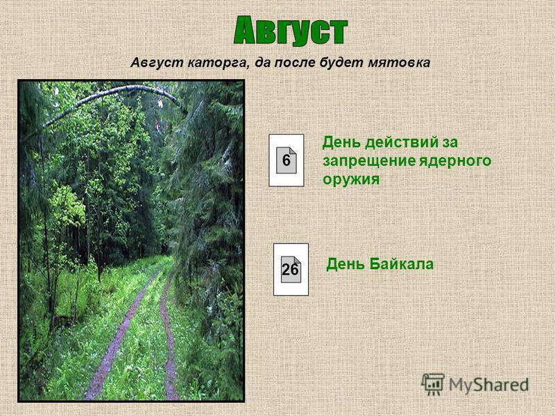 Август каторга, да после будет мутовка День действий за запрещение ядерного оружия День Байкала 6 26