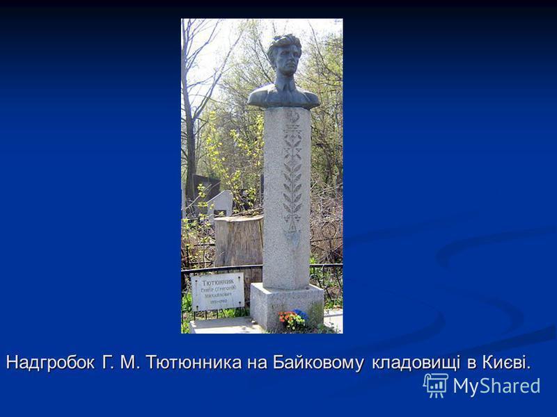 Надгробок Г. М. Тютюнника на Байковому кладовищі в Києві.