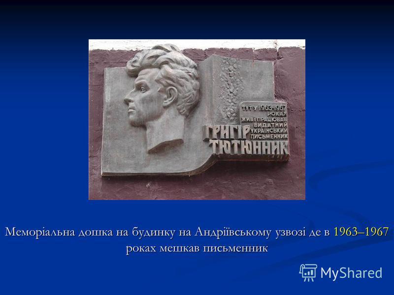 Меморіальна дошка на будинку на Андріївському узвозі де в 1963–1967 роках мешкав письменник