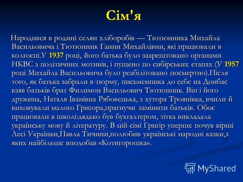 Сім'я Народився в родині селян хліборобів Тютюнника Михайла Васильовича і Тютюнник Ганни Михайлівни, які працювали в колгоспі.У 1937 році, його батька було заарештовано органами НКВС з політичних мотивів, і пущено по сибірських етапах (У 1957 році Ми
