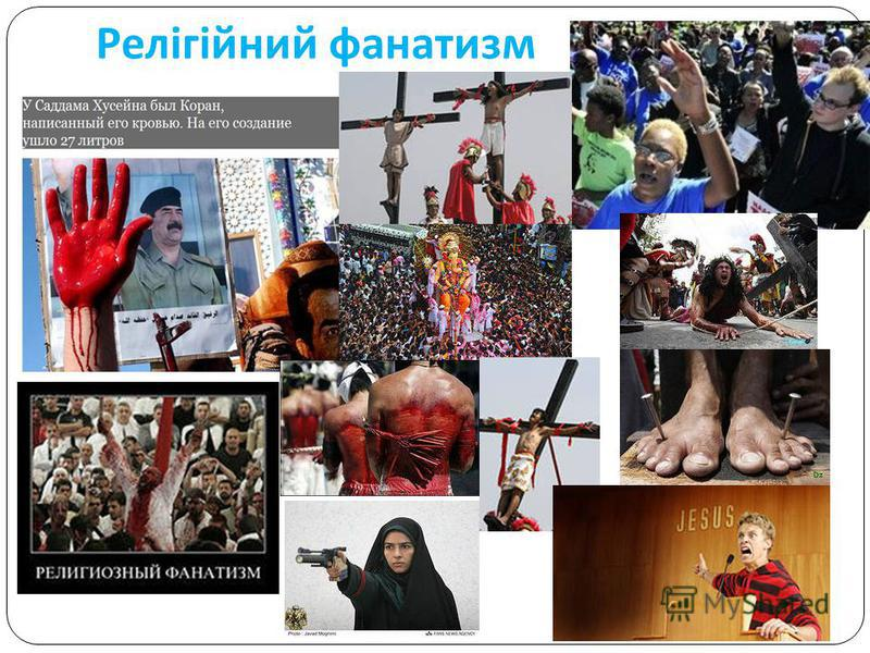 Релігійний фанатизм