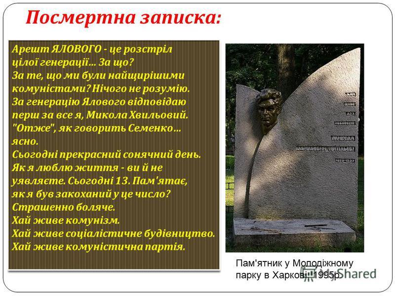 Посмертна записка : Пам'ятник у Молодіжному парку в Харкові, 1995р.
