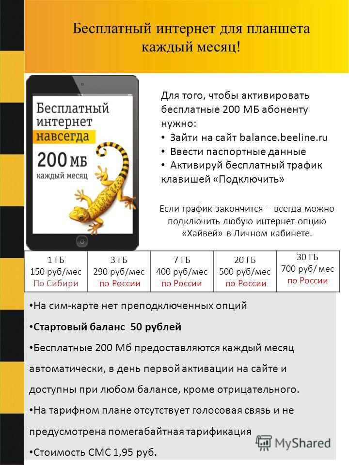 Бесплатный интернет для планшета каждый месяц! На сим-карте нет преподключенных опций Стартовый баланс 50 рублей Бесплатные 200 Мб предоставляются каждый месяц автоматически, в день первой активации на сайте и доступны при любом балансе, кроме отрица