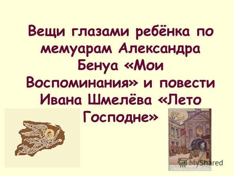 Вещи глазами ребёнка по мемуарам Александра Бенуа «Мои Воспоминания» и повести Ивана Шмелёва «Лето Господне»