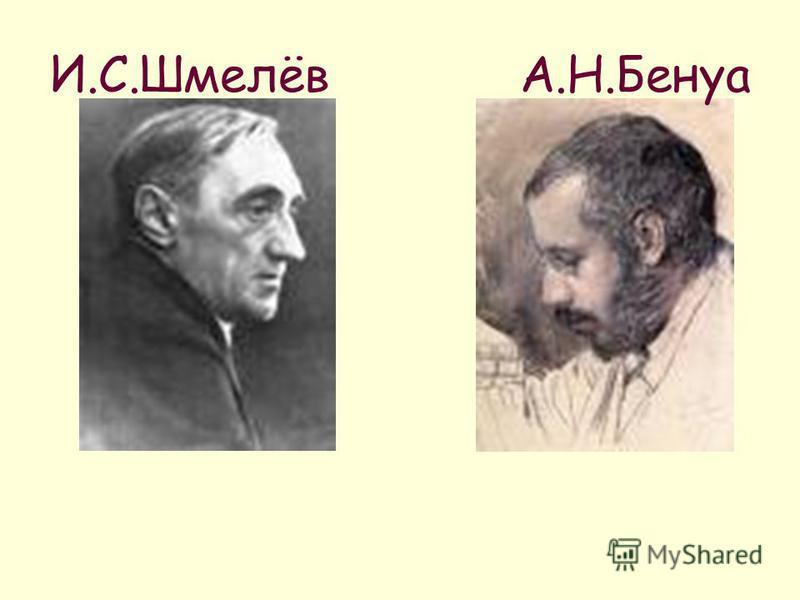 И.С.Шмелёв А.Н.Бенуа