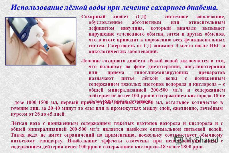 Лечение сахарного диабета живой мертвой водой