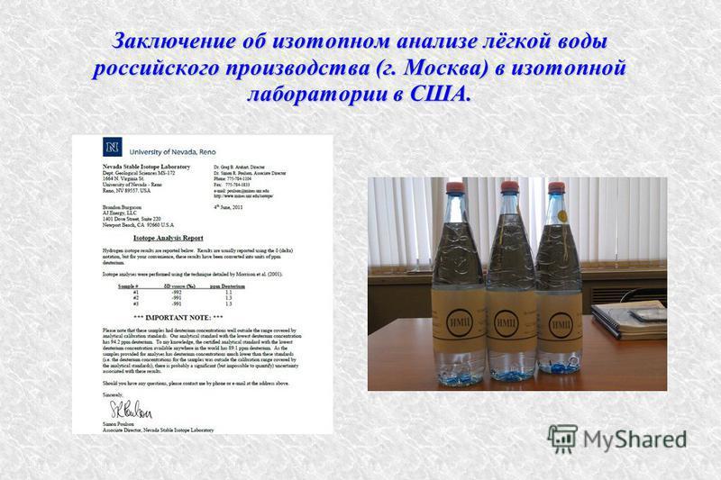 Заключение об изотопном анализе лёгкой воды российского производства (г. Москва) в изотопной лаборатории в США.