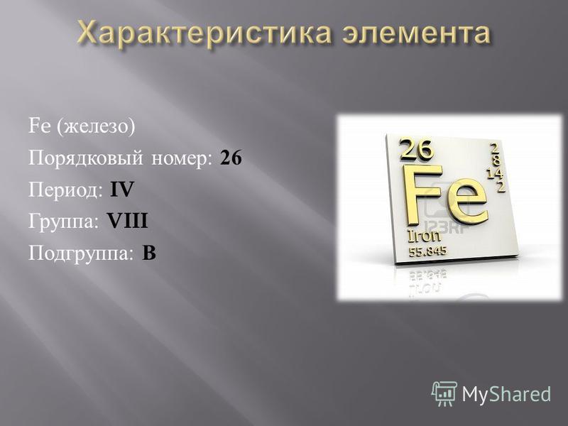 Fe ( железо ) Порядковый номер : 26 Период : IV Группа : VIII Подгруппа : В