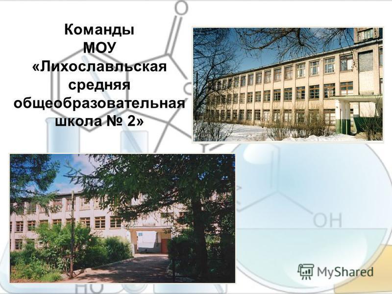 Команды МОУ «Лихославльская средняя общеобразовательная школа 2»