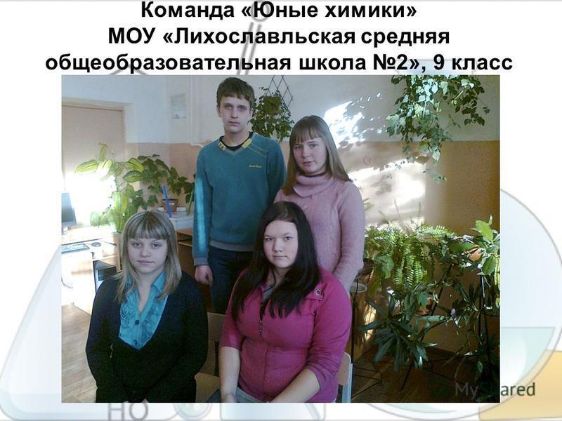Команда «Юные химики» МОУ «Лихославльская средняя общеобразовательная школа 2», 9 класс