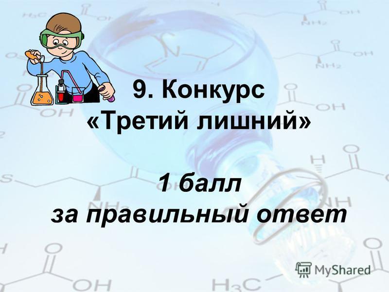 9. Конкурс «Третий лишний» 1 балл за правильный ответ