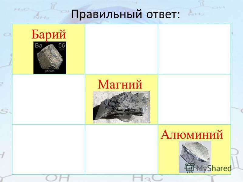Барий Магний Алюминий Правильный ответ: