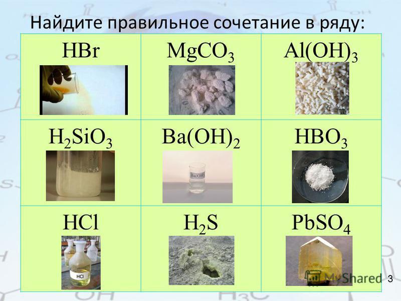 Найдите правильное сочетание в ряду: HBrMgCO 3 Al(OH) 3 H 2 SiO 3 Ba(OH) 2 HBO 3 HClH2SH2SPbSO 4 3