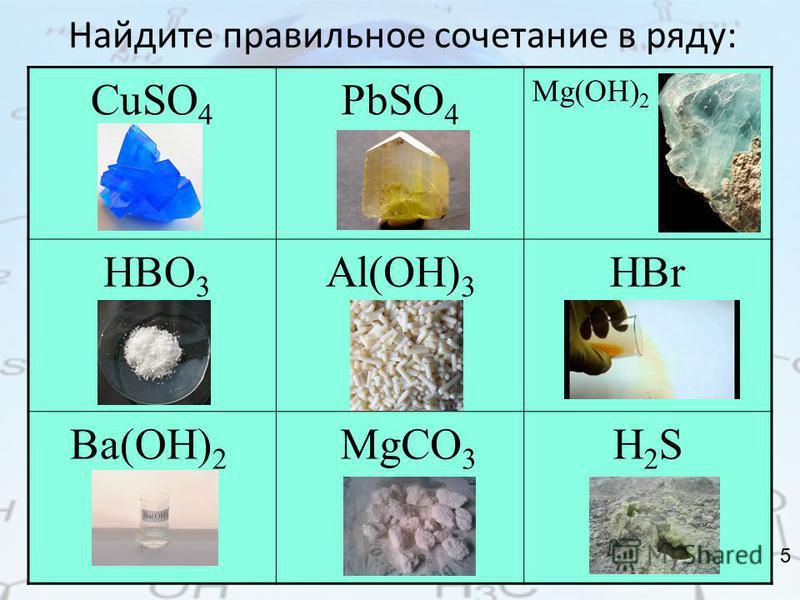 Найдите правильное сочетание в ряду: CuSO 4 PbSO 4 Mg(OH) 2 HBO 3 Al(OH) 3 HBr Ba(OH) 2 MgCO 3 H2SH2S 5