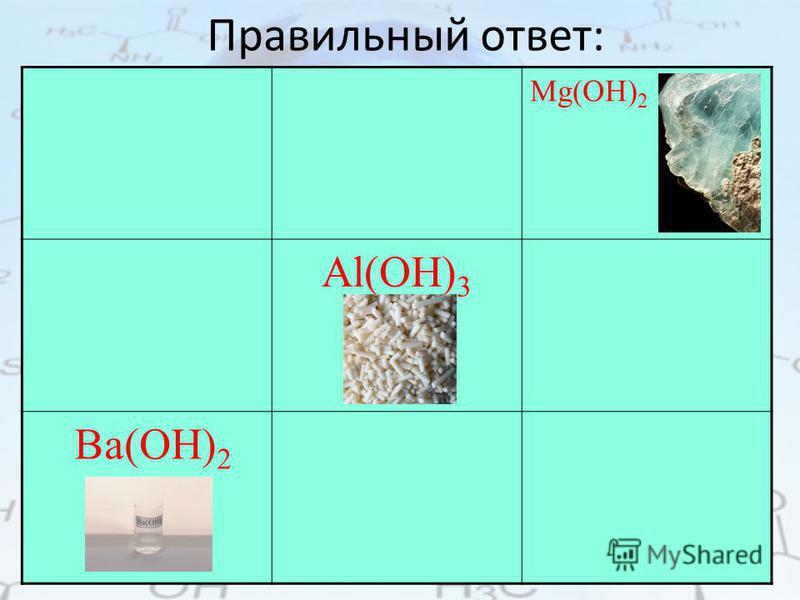 Правильный ответ: Mg(OH) 2 Al(OH) 3 Ba(OH) 2